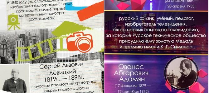 Конкурс баннеров «Они творили историю»