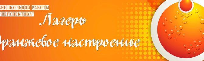 Лагерь «Оранжевое настроение»